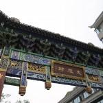 China - Chengdu - Wenshu Temple